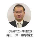 森田洋 農学博士